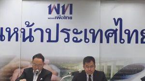 เพื่อไทย มั่นใจไม่มี อปท. ใช้งบขนคนเชียร์ 'ยิ่งลักษณ์' ท้าเปิดรายชื่อ