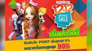 PLAYPARK 12.12 KNOCKOUT SALE ลดราคาสูงสุดถึง 90% วันนี้ เวลา 12.00 น.!!