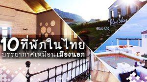 10 ที่พักในไทย บรรยากาศเหมือนเมืองนอก