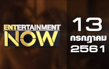Entertainment Now Break 2 13-07-61
