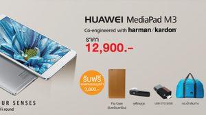 หัวเว่ย อัดแคมเปญ Huawei Expo 2016 วางขายมีเดียแพ็ด M3 และ T2 7.0 พร้อมโปรโมชั่นร้อน