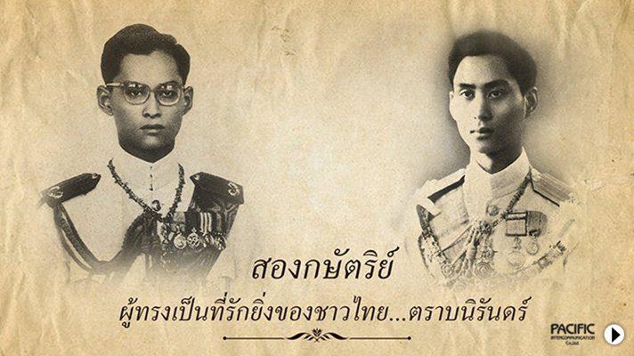 สองกษัตริย์...ผู้ทรงเป็นที่รักของชาวไทย