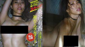Yuka Someya ถ่ายนู้ด กราเวียร์ไอดอลสุดสะบึมส์ อวดของดีเต็มๆ ตา