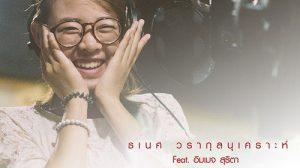 แค่ลมปาก (ธเนศ วรากุลนุเคราะห์) Feat. อิมเมจ สุธิตา