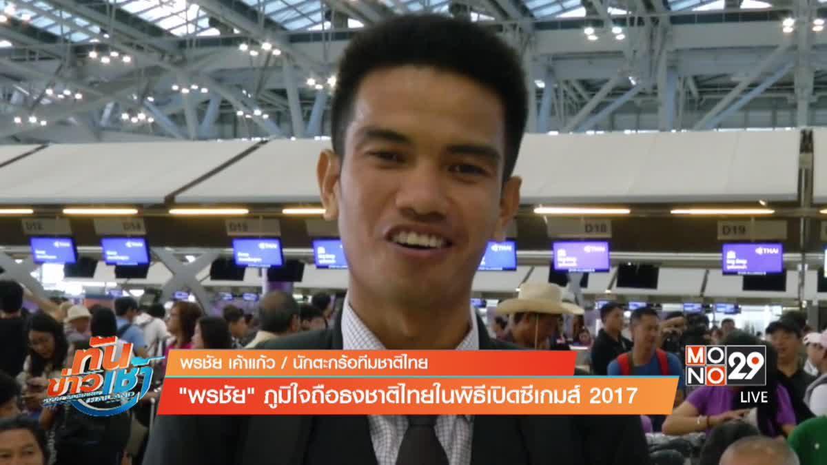 """""""พรชัย"""" ภูมิใจถือธงชาติไทยในพิธีเปิดซีเกมส์ 2017"""