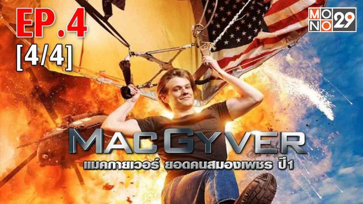 MacGyver แมคกายเวอร์ ยอดคนสมองเพชร ปี 1 EP.04 [4/4]
