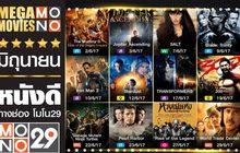 Mega Movie เดือนมิถุนายนทาง MONO29