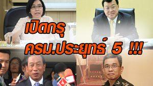 เปิดกรุ ครม.ประยุทธ์ 5 ชุติมา รัฐมนตรีช่วยพาณิชย์รวยสุด 239 ล้าน