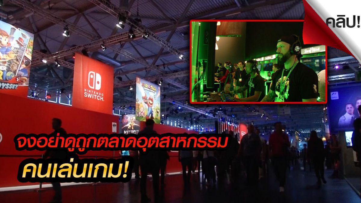 (คลิป) นักเล่นเกมแห่เดินทางไปร่วมงาน Gamescom ในเยอรมนี