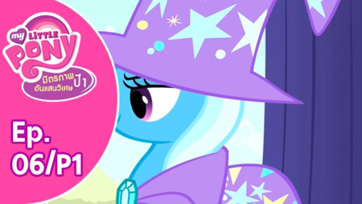 My Little Pony Friendship is Magic: มิตรภาพอันแสนวิเศษ ปี 1 Ep.06/P1