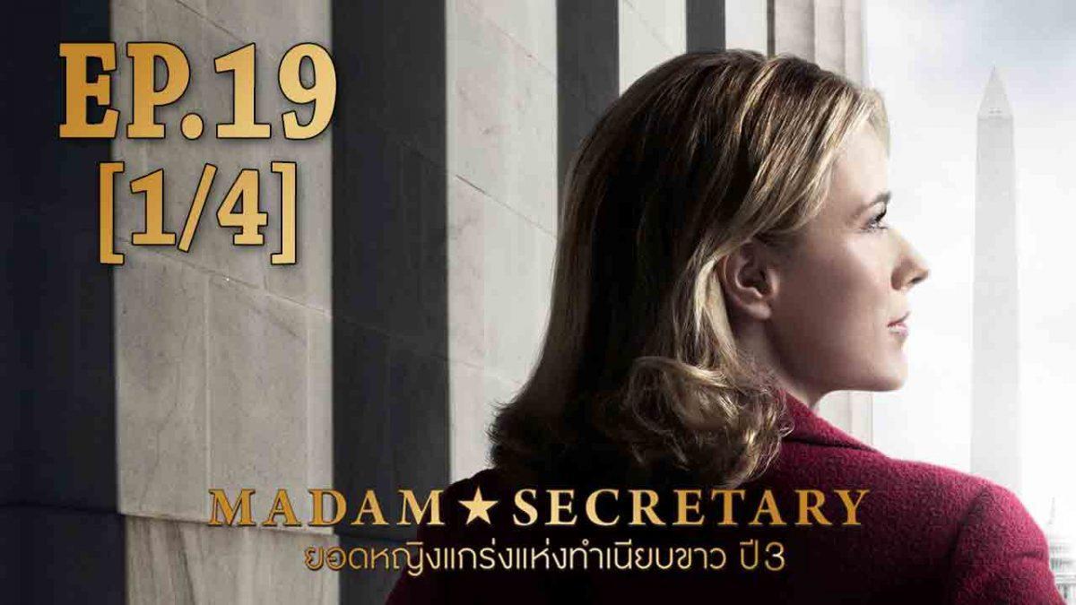 Madam Secretary ยอดหญิงแกร่งแห่งทำเนียบขาว ปี 3 EP.19 [1/4]
