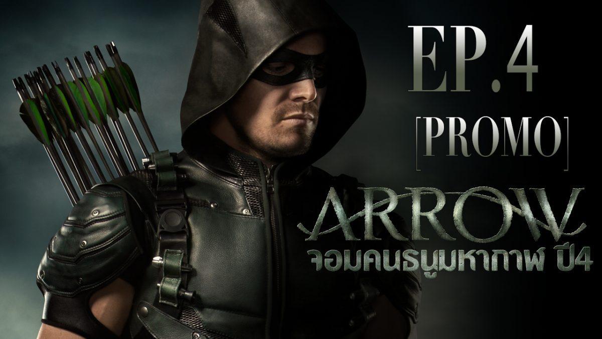 Arrow จอมคนธนูมหากาฬ ปี4 EP.4 [PROMO]