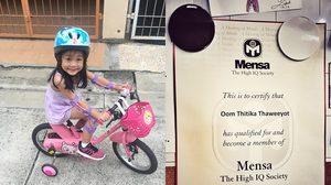 น่าชื่นชม! เด็กไทย 4 ขวบ มีไอคิว 135 ได้เป็นสมาชิกองค์การอัจฉริยะที่อังกฤษ