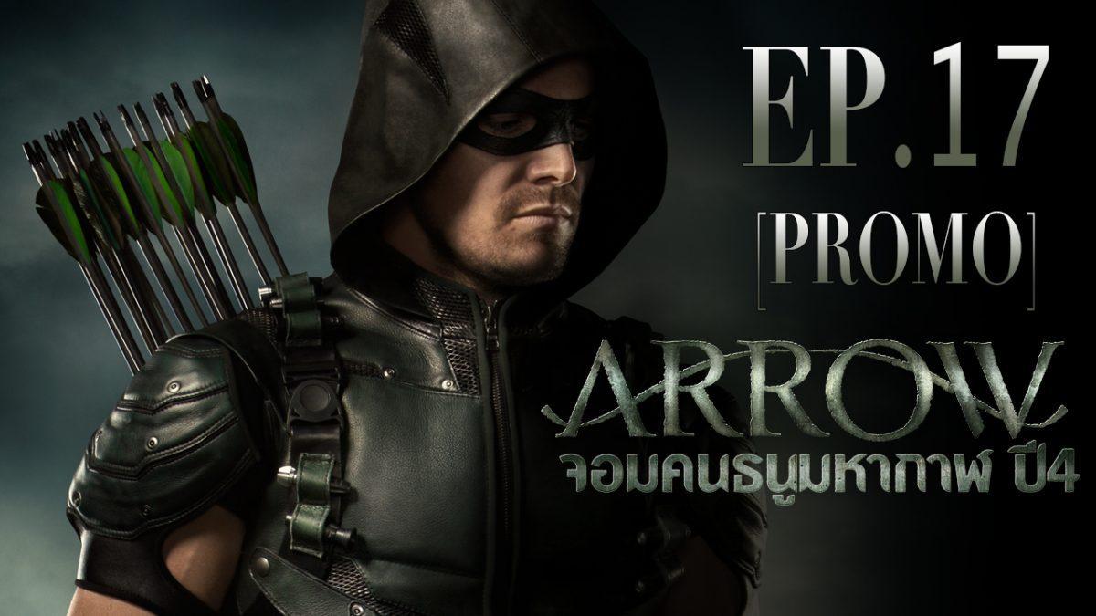 Arrow จอมคนธนูมหากาฬ ปี4 EP.17 [PROMO]