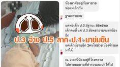 สลด! เด็กชาย ป.3 จ้าง ป.5 ลากเด็กหญิง ป.1 มารุมข่มขืน ก่อนพยายามฆ่าปิดปาก