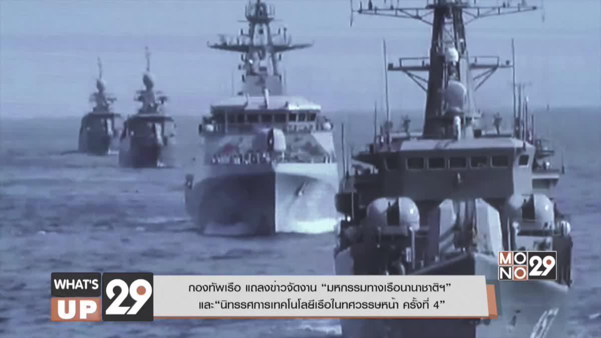 """กองทัพเรือ แถลงข่าวจัดงาน """"มหกรรมทางเรือนานาชาติ"""" และ """"นิทรรศการเทคโนโลยีเรือในทศวรรษหน้า ครั้งที่ 4"""""""