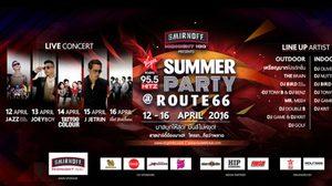 แจกบัตร สงกรานต์ route66 Summer Party 2016