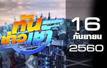ทันข่าวเช้า เสาร์-อาทิตย์ Good Morning Thailand 16-09-60