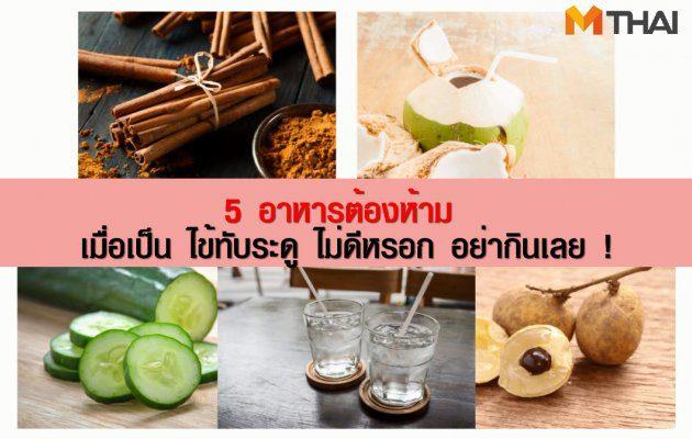 5 อาหารต้องห้าม เมื่อเป็นไข้ทับระดู