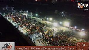 คนงานจีน 1,500 คน สร้างทางรถไฟใหม่ เสร็จภายใน 9 ชม.