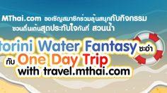 ประกาศ! ผู้โชคดี ที่ได้ร่วมกิจกรรม MThai ตะลุยสวนน้ำ Santorini Water Fantasy !
