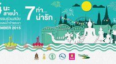 รักษ์นะสายน้ำ 7 ท่าน่ารัก River Festival 2015
