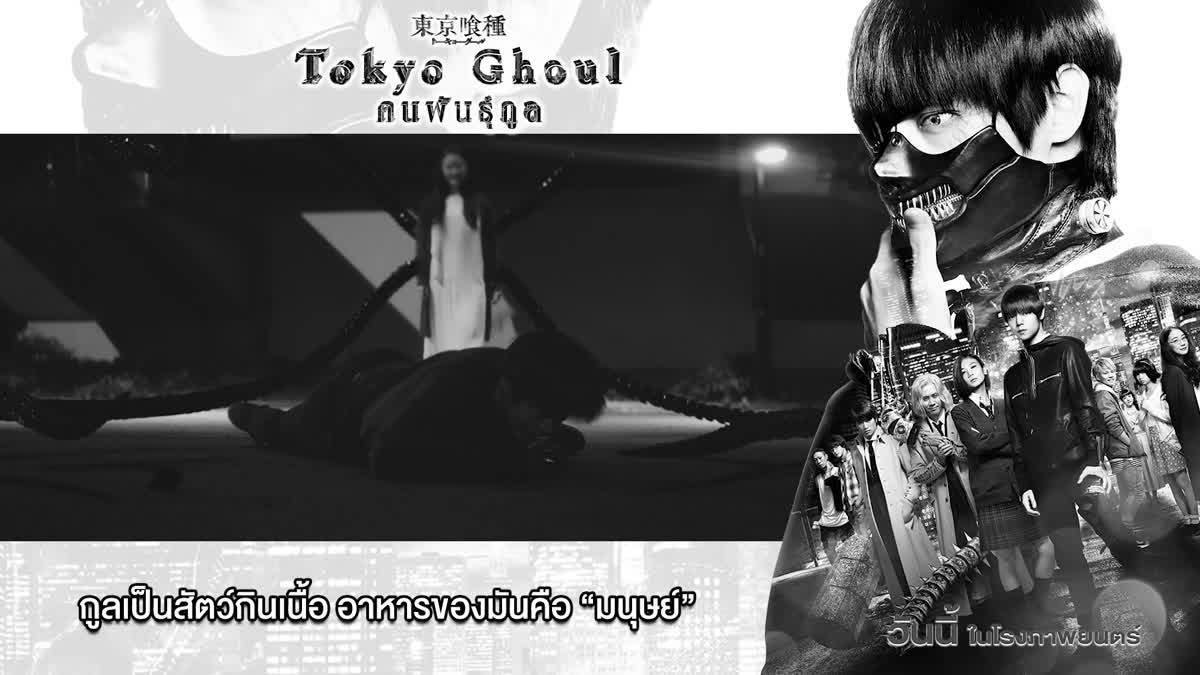 เปิดเผยตัวตนของ กูล ที่กินมนุษย์เป็นอาหาร ในคลิปล่าสุดจาก Tokyo Ghoul คนพันธุ์กูล
