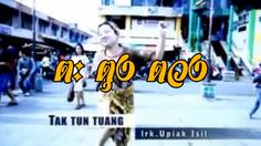 ตะ ตุง ตวง – Tuk tun tuang (ต้นฉบับ)
