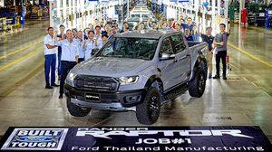 "Ford เดินหน้าเปิดสายการผลิต ""เรนเจอร์ แร็พเตอร์"""