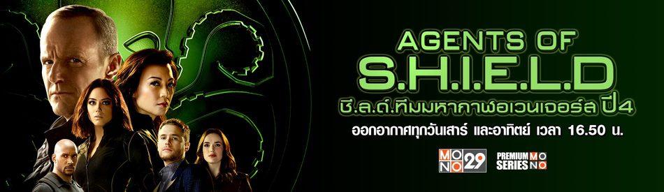 Marvel's Agents of S.H.I.E.L.D. ชี.ล.ด์. ทีมมหากาฬอเวนเจอร์ส ปี 4
