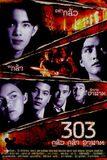 303 Fear Faith Revenge 303 กลัว กล้า อาฆาต