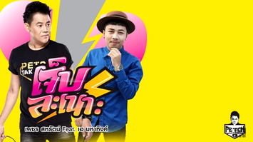 กะเจ็บละเนาะ – เพชร สหรัตน์ Feat.เอ มหาหิงค์
