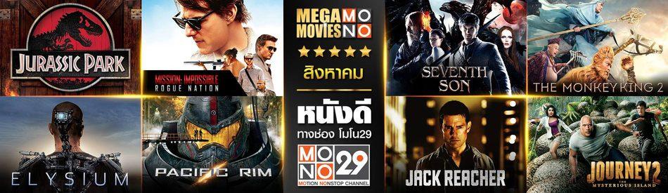 พบกับ Mega Movie อภิมหาหนังดัง ประจำเดือนสิงหาคม