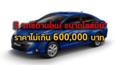 5 รถซีดาน ใหม่ไซส์มินิ ราคาไม่เกิน 600,000 บาท
