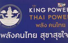 """คิง เพาเวอร์ จับมือ กระทรวงการท่องเที่ยวและกีฬา เปิดโครงการ """"พลังคนไทย สุขาสุขใจ"""""""