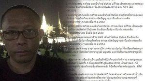 ดี้ นิติพงษ์ ประกาศมอบ 5 บทเพลงเพื่อพ่อ เป็นของคนไทยทุกคนแล้ว