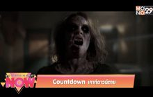 Movie Review : Countdown เคาท์ดาวน์ตาย