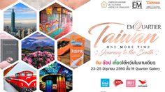 """""""The Emquartier Taiwan One More Time by TECO"""" กิน ช้อป เที่ยวไต้หวันในงานเดียวที่ ดิ เอ็มควอเทียร์"""