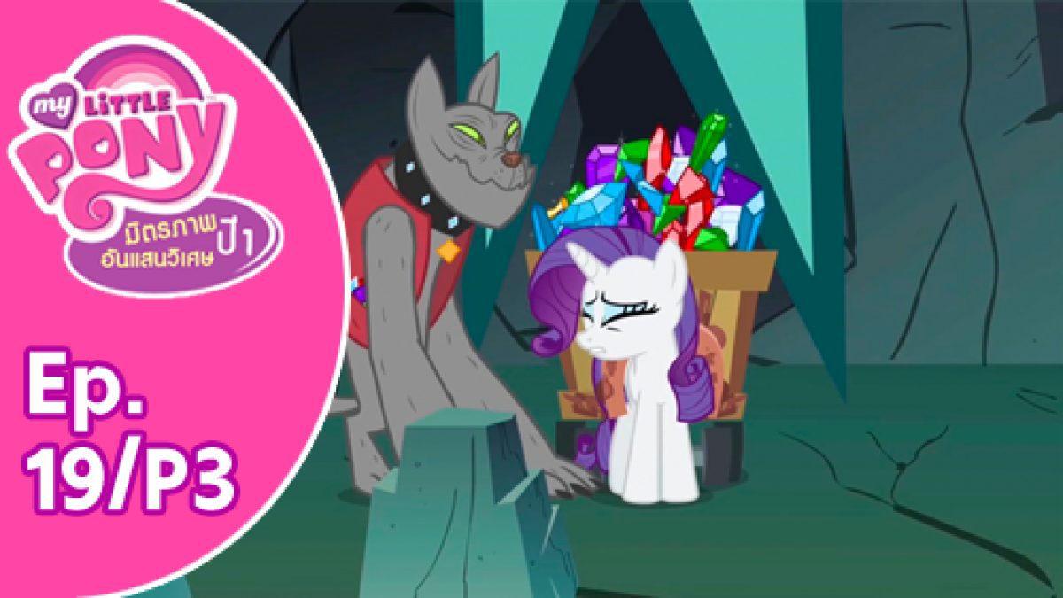 My Little Pony Friendship is Magic: มิตรภาพอันแสนวิเศษ ปี 1 Ep.19/P3