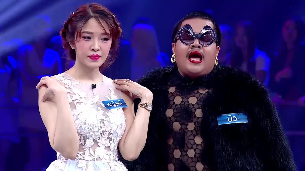 The Money Drop Thailand   คู่เพื่อนฮาหญิงแย้ - แม่บ้านมีหนวด   9 ก.ค. 60
