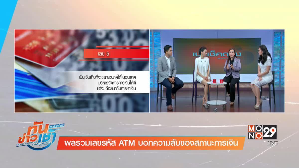 วิธีตั้งรหัสผ่านบัตร ATM ทุกธนาคาร ให้รวย!!!