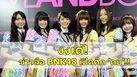 งงทั้งบาง! BNK48 แจงข่าวเม้าท์ 'เปิดศึกตบ' หลังเวทีคอนเสิร์ต!!