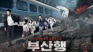 'กงยู' ควง 'โซฮี' เปิดตัวภาพยนตร์ซอมบี้สัญชาติเกาหลีใน Train to Busan