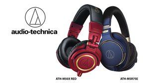 หูฟัง Audio Technica 2 รุ่นในตำนาน มาพร้อมสี Limited Edition ที่ได้แรงบันดาลใจจากหนังซูเปอร์ฮีโร่