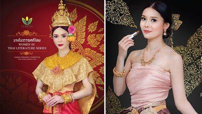 งามอย่างไทย!! ลิปสติก 4 เฉดสี ที่ได้แรงบันดาลใจมาจาก นางในวรรณคดีไทย