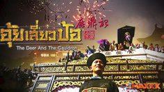 อุ้ยเสี่ยวป้อ จอมยุทธ์เกรียนยุทธจักร (2006) [พากย์ไทย]