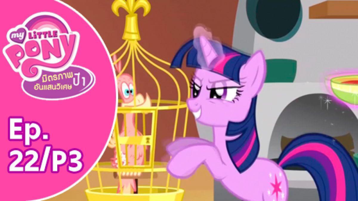 My Little Pony Friendship is Magic: มิตรภาพอันแสนวิเศษ ปี 1 Ep.22/P3
