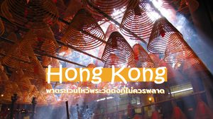 ตะลุยเที่ยวฮ่องกง พาตระเวนไหว้พระวัดดังที่ไม่ควรพลาด