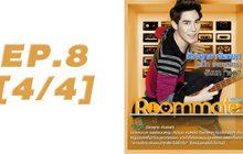 Roommate The Series EP8 [4/4] ตอน โจรหมวกแดง