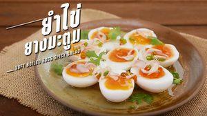 สูตร ยำไข่ต้มยางมะตูม ทำง่ายแต่ความอร่อยเหลือล้น